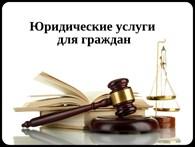 ЗАКОНиК, Юридические услуги