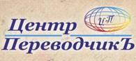 Центр ПереводчикЪ