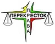 """Юридическая помощь на Привольной """"Перекресток Права"""""""