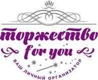 """Торжество for You"""