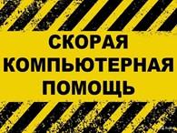 ПК - СЕРВИС