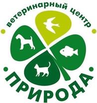 Ветеринарный центр Природа