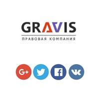«Правовая компания «Гравис»
