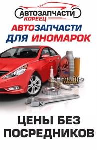 Магазин автозапчастей Кореец