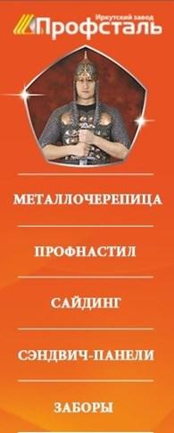 """Профсталь"""