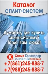 """Сплит"" Краснодар"