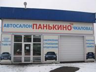 Авторынок ПАНЬКИНО