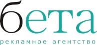 Рекламное агентство «БЕТА»