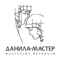 Компания по производству и продаже памятников   «Данила-Мастер»