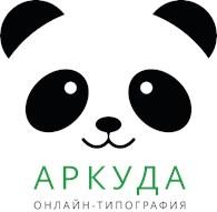 "Онлайн - типография ""Аркуда"" Новосибирск"