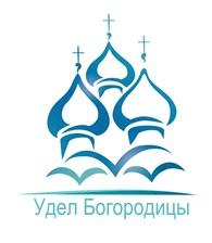 """БлагоТворительный фонд """"Удел Богородицы"""""""