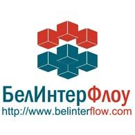 ООО БелИнтерФлоу