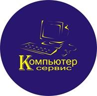 """"""" КОМПЬЮТЕР-СЕРВИС"""""""