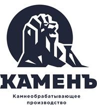 КАМЕНЪ