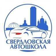 Свердловская автошкола