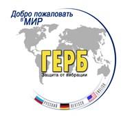 """ЗАО """"Герб"""""""