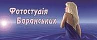 Частное предприятие Фотостудия Баранских