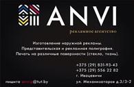 """рекламное агентство """"ANVI"""""""