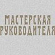 """""""МАСТЕРСКАЯ РУКОВОДИТЕЛЯ"""""""