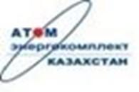 ТОО «Атомэнергокомплект-Казахстан»