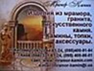 Частное предприятие ЧП «Мрамор-камин»