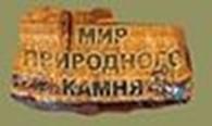 """ООО """"Мир природнего каменя"""""""