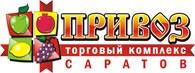 Торгово-ярмарочный комплекс «Привоз»