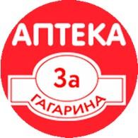 Аптека На Гагарина 3а