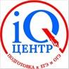 iQ-центр курсы ЕГЭи ОГЭ в Москве