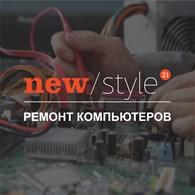 """Компьютерный сервис """"Новый Стиль 21"""""""