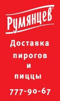 «Румянцев»