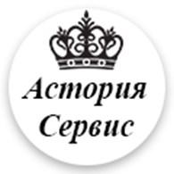 """""""Астория Сервис"""""""