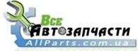 Частное предприятие AllParts.com.ua — интернет-магазин автозапчастей, автозапчасти оптом, автозапчасти Харьков