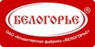 "Кондитерская фабрика ""Белогорье"""