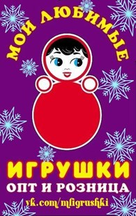 "Гипермаркет «Мои любимые игрушки» (""Supertoys"")"