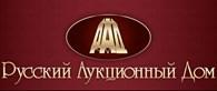 Русский Аукционный Дом