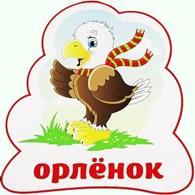 """Детский клуб """"Орлёнок"""""""