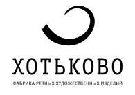 Хотьковская фабрика резных художественных изделий