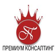 ООО Премиум консалтинг