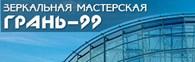 """Зеркальная и стекольная мастерская """"Грань 99"""""""