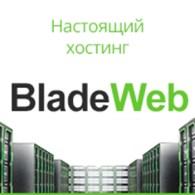 Хостинг-центр BladeWeb