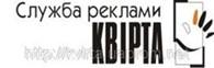 Частное предприятие ЧП «Квирта»