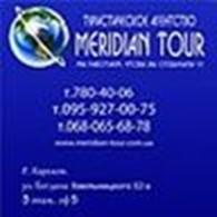 """Туристическое агентство """"MERIDIAN TOUR''"""