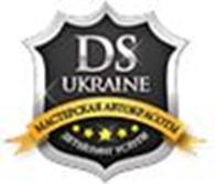 Мастерская автокрасоты DS-Ukraine