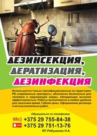 ИП Рябушенко Н.А.