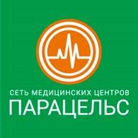 Медицинский центр «ПАРАЦЕЛЬС»