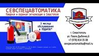 ООО Севспецавтоматика
