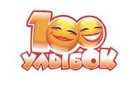 100 улыбок