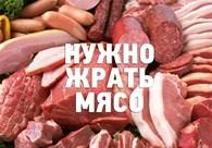 Мясо Астана 1