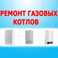 ООО Ремонт газовых котлов в Краснодаре